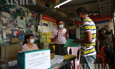 ရန်ကုန်တိုင်းဒေသကြီး မင်္ဂလာတောင်ညွန့်မြို့နယ်တွင် COVID-19 ကာကွယ်ဆေးထိုးနှံနိုင်ရေး စာရင်းလာပေးနေကြသူများအား ဇန်နဝါရီ ၂၄ ရက်တွင် တွေ့ရစဉ်(ဆင်ဟွာ)