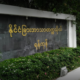 နိုင်ငံခြားဘာသာတက္ကသိုလ် (ရန်ကုန်) ကျောင်းဝင်ပေါက်အားတွေ့ရစဉ် (ဓာတ်ပုံ--YUFL)