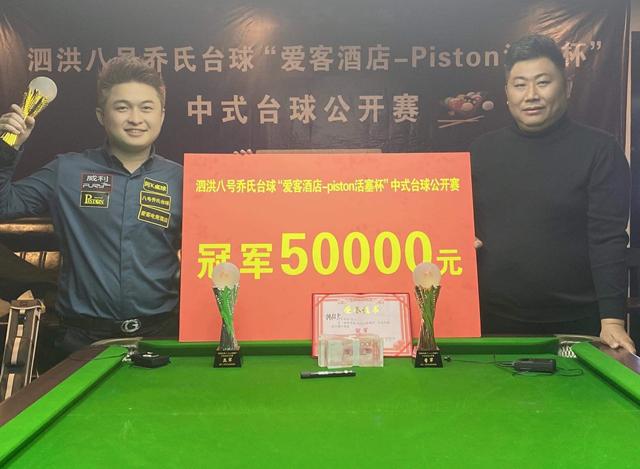 ၂၀၂၁ ခုနှစ်တွင် ဇန်နဝါရီ ၁ ရက်မှ ၄ ရက်အထိ တရုတ်နိုင်ငံ Sihong မြို့၌ Pool 8 Ball အားယှဉ်ပြိုင်ကစားခဲ့ပြီး ပထမဆုရရှိခဲ့သော ဘုန်းမြင့်ကျော်အား တွေ့ရစဉ် (ဓာတ်ပုံ- ဘုန်းမြင့်ကျော် Facebook)