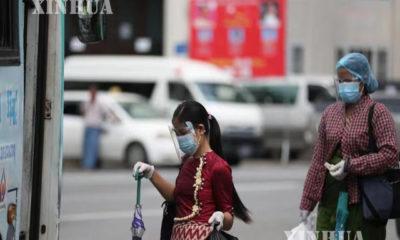 ရန်ကုန်မြို့၌ နှာခေါင်းစည်း တပ်ဆင်၍ သွားလာသူများအား တွေ့ရစဉ်(ဆင်ဟွာ)