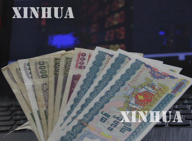 မြန်မာကျပ်ငွေအားတွေ့ရစဉ်(ဆင်ဟွာ)