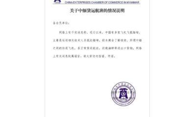 လတ်တလော တရုတ်-မြန်မာ ကုန်တင်လေယာဉ်ခရီးစဉ်နှင့်စပ်လျဉ်း၍ အခြေအနေ ရှင်းလင်းတင်ပြချက်အား ထုတ်ပြန်ထားမှုကို တွေ့ရစဉ်(ဓာတ်ပုံ - Chinese Embassy in Myanmar )