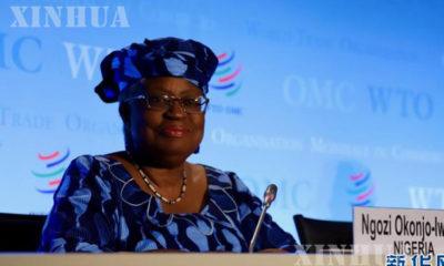 ကမ္ဘာ့ကုန်သွယ်ရေးအဖွဲ့ (WTO) ညွှန်ကြားရေးမှူးချုပ် Ngozi Okonjo-Iweala အား မြင်တွေ့ရစဉ်(ဆင်ဟွာ)