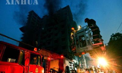 ဘင်္ဂလားဒေ့ရှ်နိုင်ငံ ဒါကာမြို့ရှိ ဓာတုပစ္စည်းသိုလှောင်ရုံ မီးလောင်မှုအား မီးသတ်သမားများ ငြှိမ်းသတ်နေကြစဉ် (ဆင်ဟွာ)