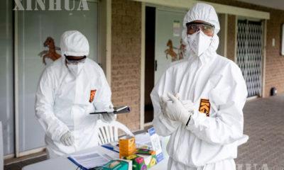 တောင်အာဖရိကနိုင်ငံ ဂျိုဟန်နက်စ်ဘာ့ခ်မြို့ရှိ COVID-19 ရောဂါစစ်ဆေးပေးသောနေရာတွင် အလုပ်လုပ်နေသည့် ကျန်းမာရေးဝန်ထမ်းများကို တွေ့ရစဉ် (ဆင်ဟွာ)